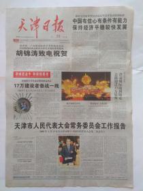 天津日报2009年1月29日【4版全】