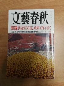 日本原版书: 文艺春秋 2004年 11月号