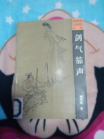 晚清民国小说研究丛书-剑气笳声