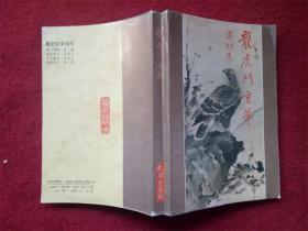 《龙虎斗京华》梁羽生海天出版社1993年1月1印好品