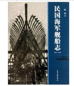 《民国海军舰船志:1912-1937》(山东画报)