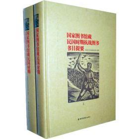 国家图书馆藏民国时期抗战图书书目提要 (16开精装 全二册)