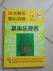高考音乐强化训练.基本乐理卷【第4版】(有光盘)