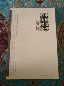 中国古代书法理论解读