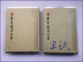 钱仲联 梦苕庵诗文集 上下 2008年初版精装