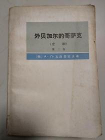 外贝加尔的哥萨克(史纲)第二卷
