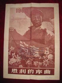 鑳滃埄鐨勫簭鏇�    1960骞村叓寮�   闀�42鍘樼背瀹�31鍘樼背