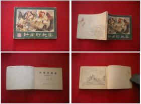 《计闹钉耙宴》22,朱光玉绘画,湖南1982.3一版二印,351号,连环画