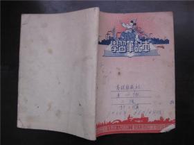 50年代学习笔记本——和平鸽地球工厂图案封面
