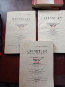 民事审判指导与参考:2001年第1、2、3卷.总第5、6、7卷.三册合售.