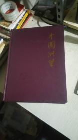 中国浙菜(浙江经典菜系)