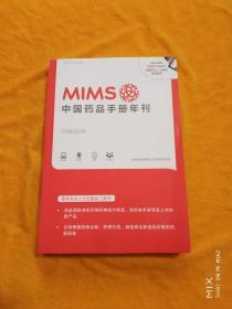 MIMS中国药品手册年刊 2018/2019