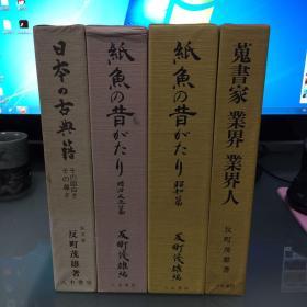 反町茂雄 编著《日本的古典籍》,《蒐书家 业界 业界人》等共四册