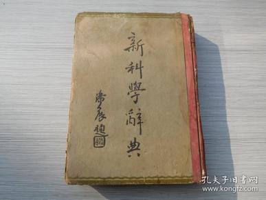 新科学辞典(32开精装 民国二十四年六月出版初版本印1000册,包真包老原版书,详见书影)