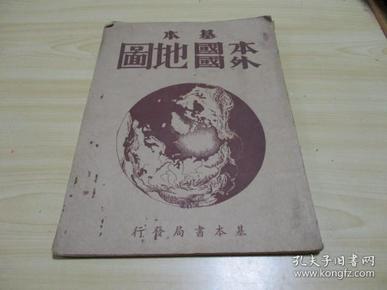本国外国地图//全一册.16开本..民国37年7月初版1948.07 基本书局【品佳】