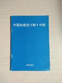 中国共产党第十三届四中全会(日文版)