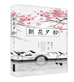 朝花夕拾(32开单黑典藏精装)