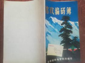 【邮政编码簿  吉林省邮电管理局编