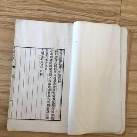 Clear-cut Fine-printed Book: Wu Yue Qian's (62 pages, 124 pages)