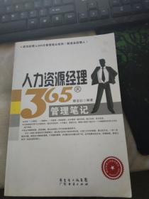 人力资源经理365天管理笔记