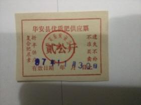 华安县优质肥供应票 壹拾公斤1997年