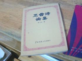 三曹诗论集