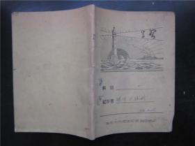 50年代学习笔记本——太阳大海灯塔图案封面
