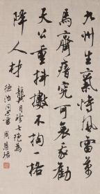 上海大家周慧珺書法 早期 七十年代