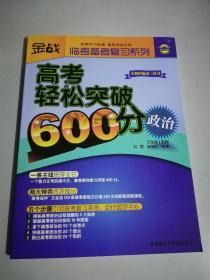金战·监考备考复习系列·高考轻松突破600分:政治