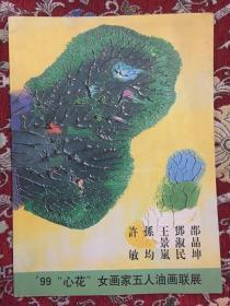 """99""""心花""""女画家五人油画联展  邵晶坤签名"""