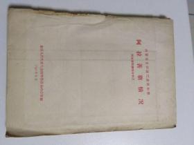 内蒙古自治区巴彦淖尔盟.阿拉善旗情况 阿拉善旗调查情况之二 封面如图