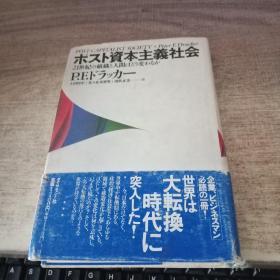 日文 资本主义社会