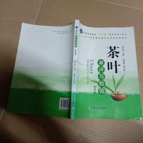 茶叶审评与检验(第四版)