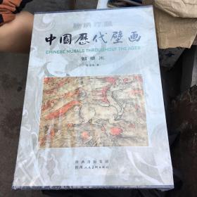 绚焕灿烂·中国历代壁画·临摹本