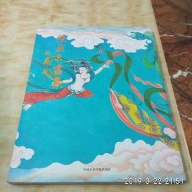 陈无忌画集:人物附文章(3架)