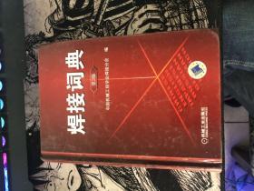 焊接词典(第3版)