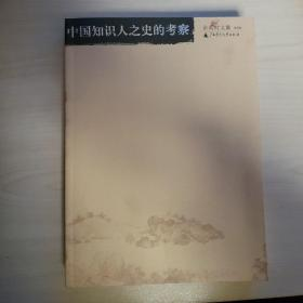 中国知识人之史的考察