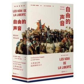 自由的聲音:大革命后的法國知識分子(精)