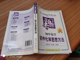 龙门专题·初中化学思想方法:初中化学