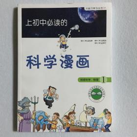 启发精选大能力学习丛书·上初中必读的科学漫画1:地球科学、物理