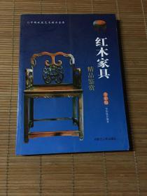 精品鉴赏:红木家具( 铜版纸 全彩版)