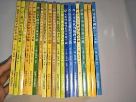 第一辑未知世界神秘之旅系列+第二辑现实世界追问之旅系列【全20册】