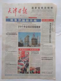 天津日报2009年1月30日【4版全】