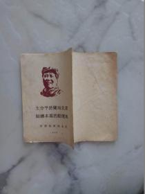 民国版红色文献《东北局关于平分土地运动的基本总结》 封面有毛泽东主席像