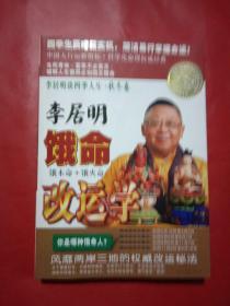 李居明谈四季人生 : 饿命改运学(下). 秋冬卷 : 饿木命·饿火命