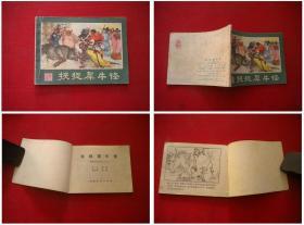 《挟捉犀牛怪》23,蒋太禄绘画,湖南1981.3一版一印,353号,连环画