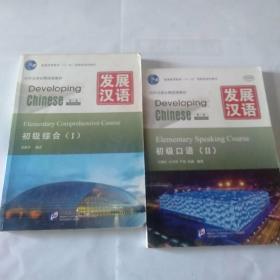 发展汉语初级口语2(第2版)