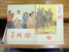美术 1966年第1-2期 两册合售