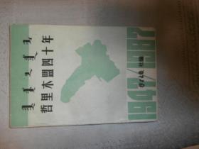 哲里木盟四十年