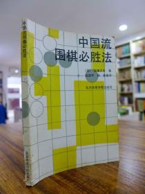 中国流围棋必胜法——(日)加藤正夫九段 著